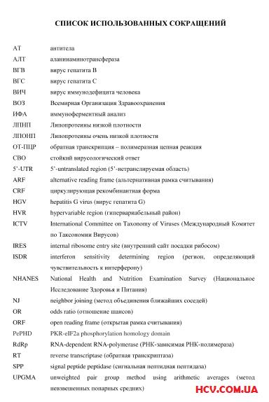 Основные аббревиатуры в диагностике болезней печени и гепатитов