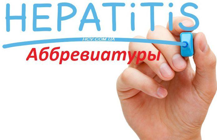 аббревиатуры гепатитов и болезней печени