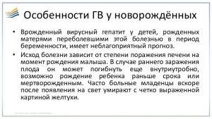 Гепатит В у детей Украине