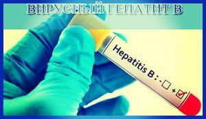 Диагностика вирусного гепатита В