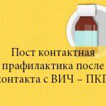 Постконтактная профилактика ВИЧ