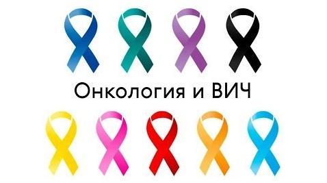 Онкология и ВИЧ