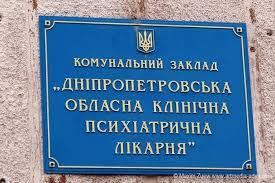 Днепровской психбольнице