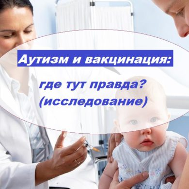 Аутизм и вакцинация