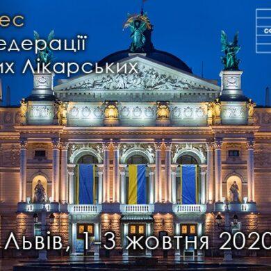 1-3 октября 2020 Состоится ХVИIИ Конгресс Всемирной федерации украинских врачебных обществ (ВФУМС), в отдаленном формате (дистанционно: Львов, Киев, Одесса, Нью-Йорк, Торонто, Лондон, Барселона)