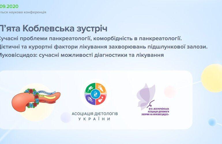 10-12 сентября 2020 состоится Пятая Коблевская встреча