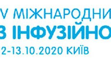 12-13 октября 2020 IV Международный конгресс по инфузионной терапии