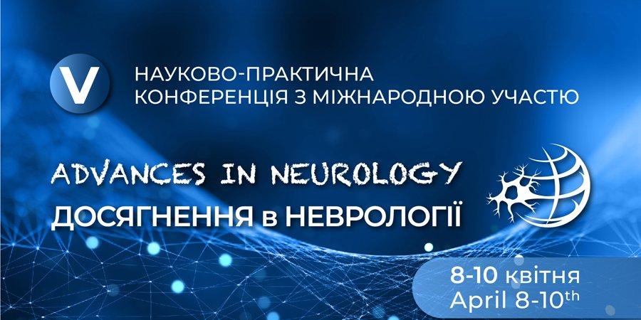 Достижения в неврологии