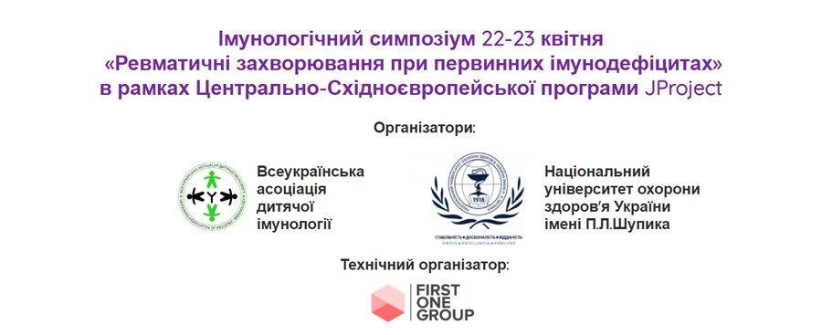 22-23 апреля 2021 ревматические заболевания при первичных иммунодефицитах
