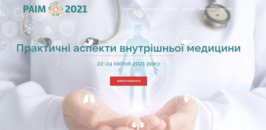 22-24 апреля 2021 Практические аспекты внутренней медицины
