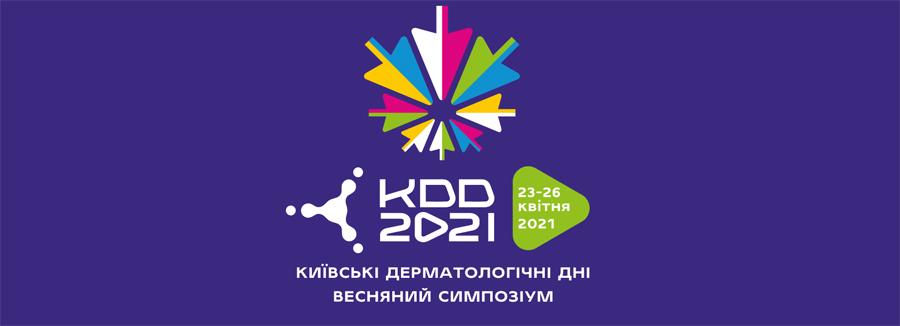 23-26 апреля 2021 Киевские дерматологические дни 2021 Весенний симпозиум