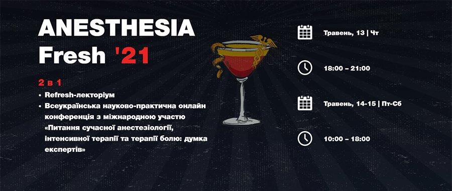 14-15 мая 2021 Всеукраинская научно-практическая онлайн-конференция «Вопросы современной анестезиологии, интенсивной терапии и терапии боли: мнение экспертов»