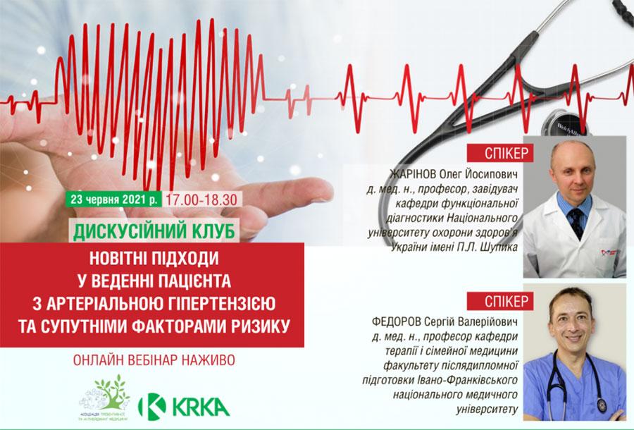 23 июня 2021 НОВЕЙШИЕ ПОДХОДЫ В ВЕДЕНИИ пациентов с артериальной гипертензией И сопутствующих факторов риска