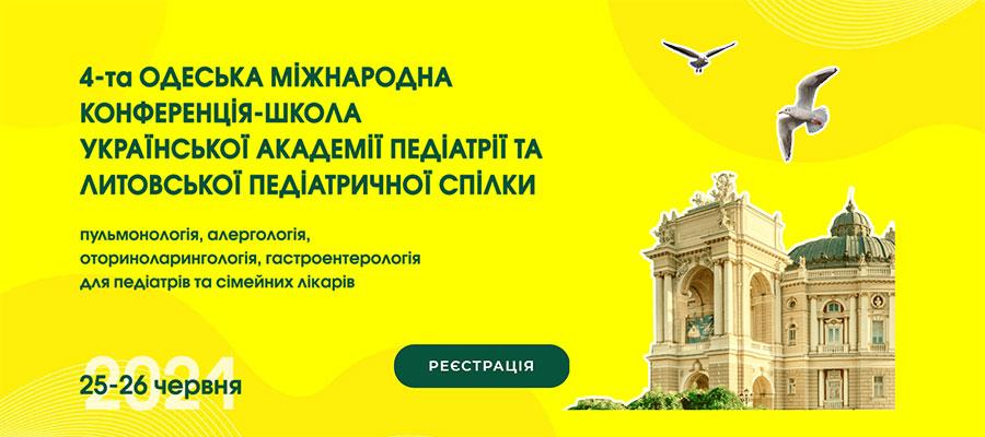 24-26 июня 2021 IV Одесская международная конференция-школа Украинской академии педиатрии и Литовской педиатрической союза